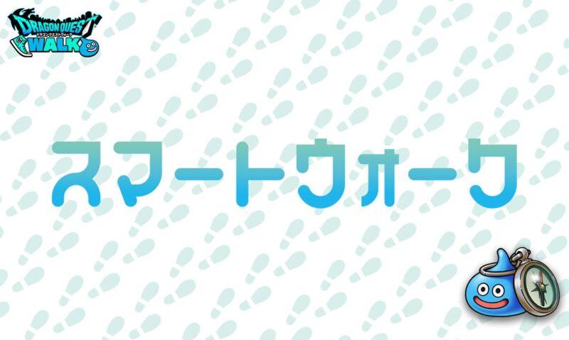 【速報】スマートウォーク公開!新武器はベホイミショットガンとベタン!全体回復と呪文キタ━━━━(゚∀゚)━━━━!!