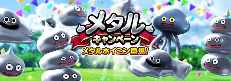 【速報】メタルキャンペーン開催キタ━━━━(゚∀゚)━━━━!!!! ゴルパス売りってことはこれは中止の前触れか!?