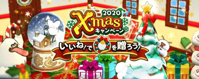 【速報】運営からのクリスマスプレゼントキタ━━━━(゚∀゚)━━━━!!!! その気になる内容とは…!!!!!!!