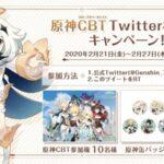 【朗報】公式ツイッターでCBT参加権や缶バッジが当たるキャンペーン開始!!!