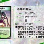 【カード紹介】 デュエル・マスターズ プレイスのカードをご紹介! 《不落の超人》 最初の攻撃を必ずその身に受けるイモータル・ジャイアント! 巨大な体躯で、自軍を守り抜く!