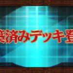 【新カード情報】第4弾で新しく追加される「電磁無頼アカシック・サード」が公開!バトルする前に呪文で焼かれそうだなwww