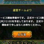 【速報】事前ダウンロード開始キタ━━━━(゚∀゚)━━━━!!!! ただしインストールはできるけど遊べるのは明日の12時から!!!