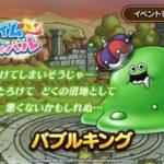 【評価】闘技場でのバブルキングが万能スペックで強いと話題に!!!おまいらのオススメ運用方法はこれだ!!!