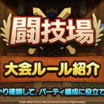 【Tier】ドルマゲスをINした最新のTier表キタ━━━(゚∀゚)━━━!!w「ドルマゲスはダークドレアムと同じ評価!!」