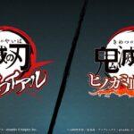 【評判】家庭用版「ヒノカミ血風譚」の開発がCC2と判明!気になるみんなの反応をまとめてみたぞ!!!!!