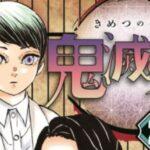 【ラスボス】コミックス最新刊22巻のカバーが鬼舞辻無惨!無惨と言えばDIO様とシャア・アズナブルと並ぶ…