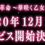 【速報】連続動画第四弾公開キタ━━━━(゚∀゚)━━━━!!!! 新キャラ3人公開!さらに15日には生放送も決定!